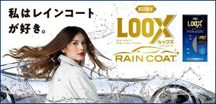 loox レインコート