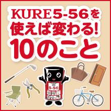 kure 5-56 を使えば分かる10のこと